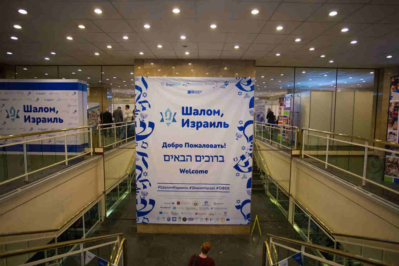 шалом Израиль 1