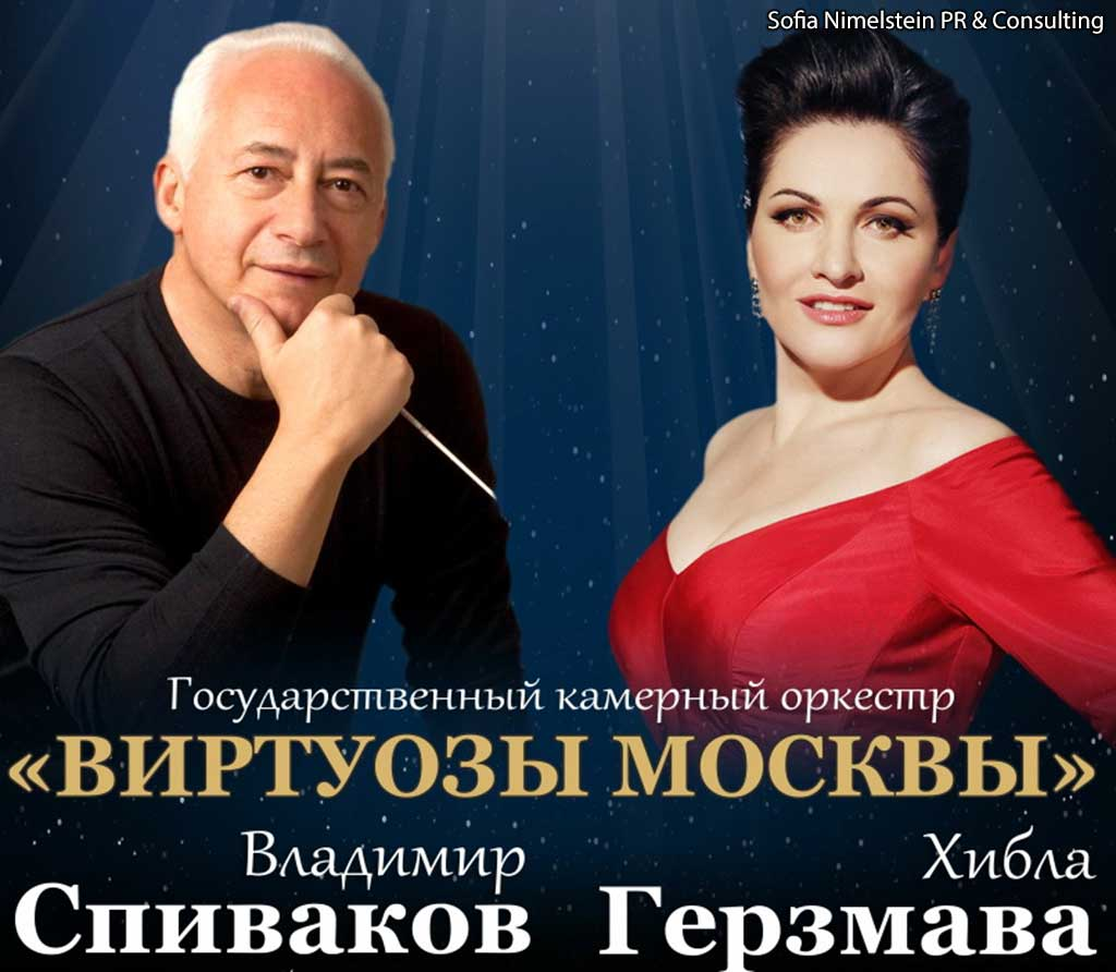 Златоглазая Хибла и Виртуозы Москвы